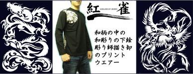 和柄tシャツ長袖/刺青デザインロングスリーブ