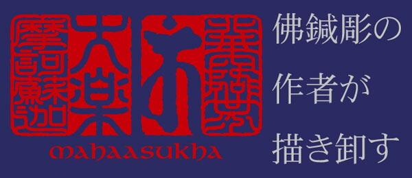 梵字マハースカ