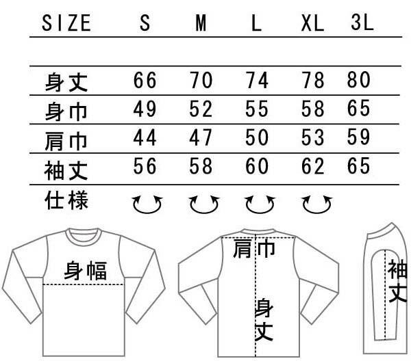 長袖サイズ表
