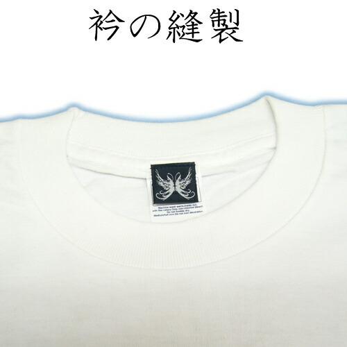和柄 長袖Tシャツ 衿1 画像