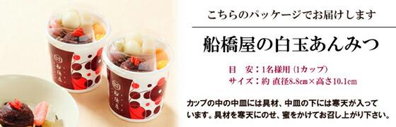 くずもち/くず餅/船橋屋/東京土産/低カロリー/寒天/ギフト/贈り物/和菓子