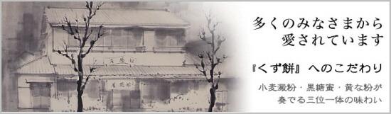 くずもち/くず餅/船橋屋/東京土産くず餅/元祖くず餅/老舗くずもち/発酵和菓子/発酵スイーツ/ギフト/贈り物