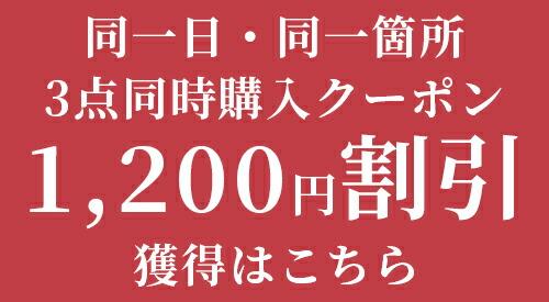 3点購入で1200円割引
