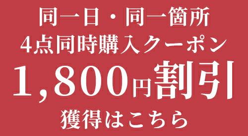 4点購入で1800円割引