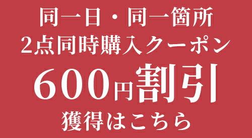 2点購入で600円割引