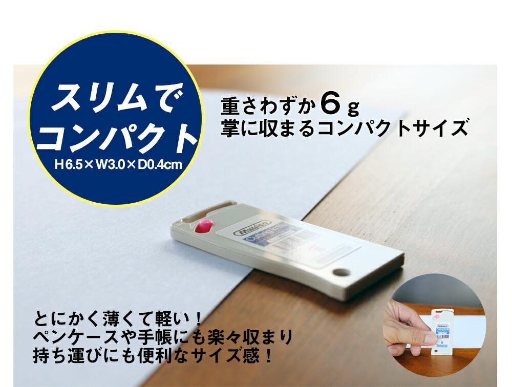 スリムでコンパクト重さわずか6g掌に収まるコンパクトサイズとにかく薄くて軽い!ペンケースや手帳にもらくらく収まり持ち運びにも便利なサイズ感!