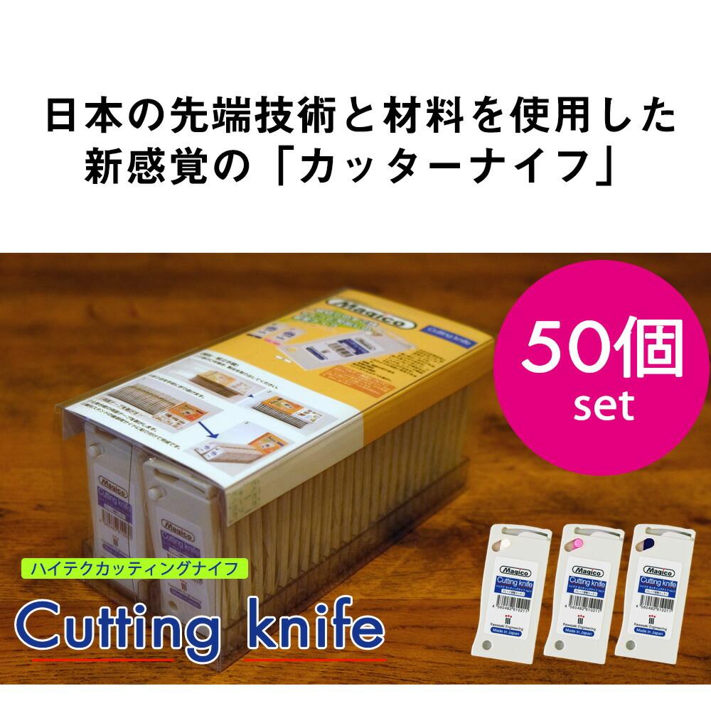 日本の先端技術と材料を使用した新感覚の「カッターナイフ」