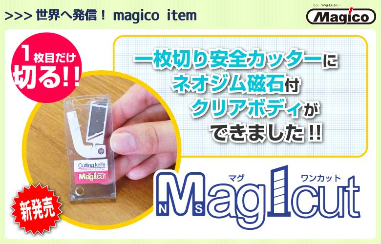 一枚切り安全カッターにネオジム磁石付クリアボディができました
