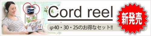 コードリールφ40・30・25mmセット