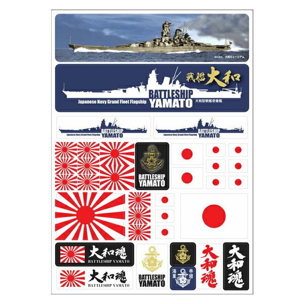 戦艦大和 シール(国旗)