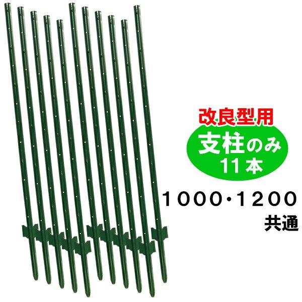 支柱のみ(改良型1000・1200用)