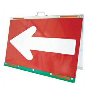 折りたたみ式矢印板