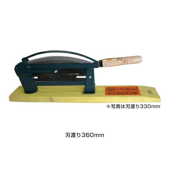 刃渡り360mm