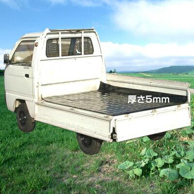 軽トラック用 荷台ゴムマット