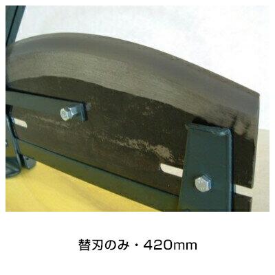 替刃420mm