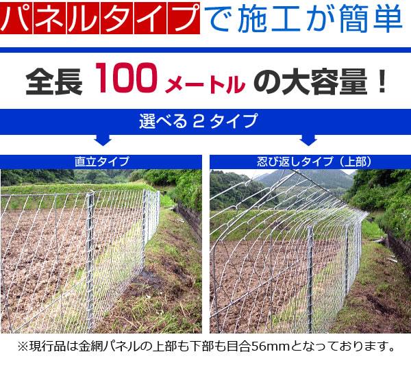 簡単金網パネルフェンス 100メートル