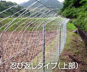 イノシシ専用侵入防止フェンス