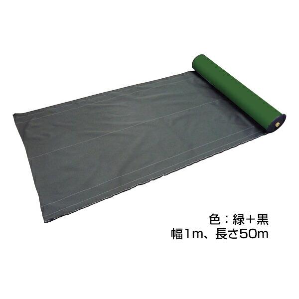 緑/黒・幅1m