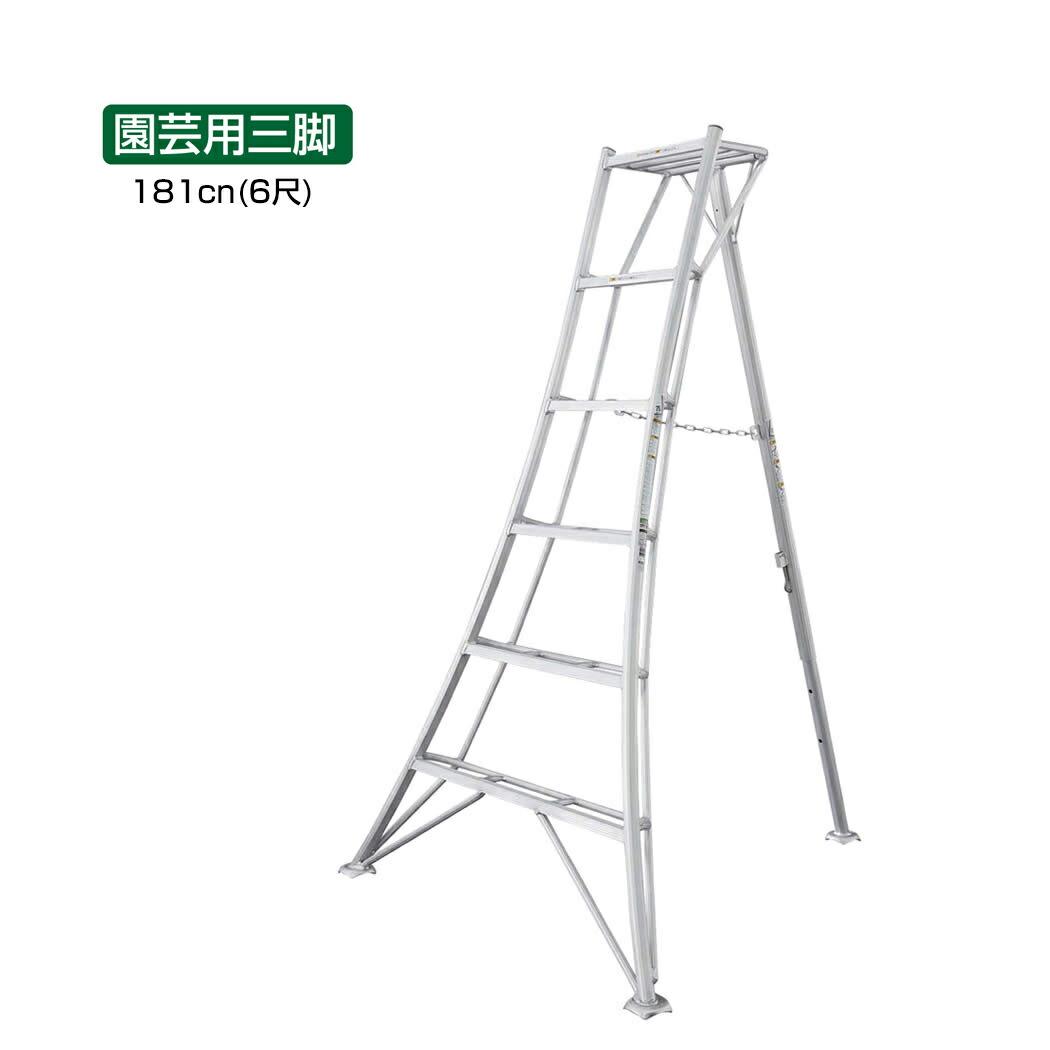 園芸用三脚 天板高さ181cm(6尺)