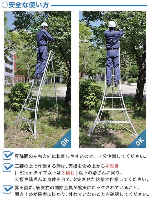 園芸三脚の安全な使い方