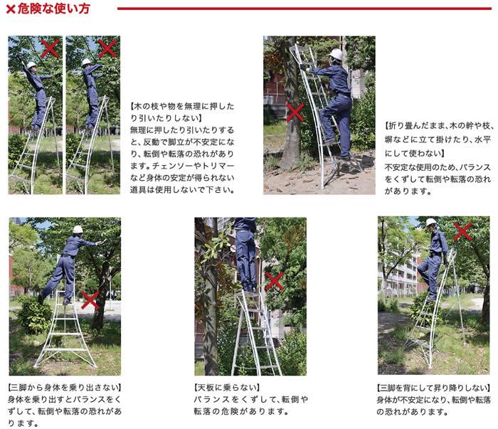 園芸三脚の危険な使い方
