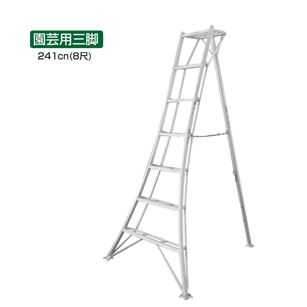 園芸用三脚 天板高さ241cm(8尺)