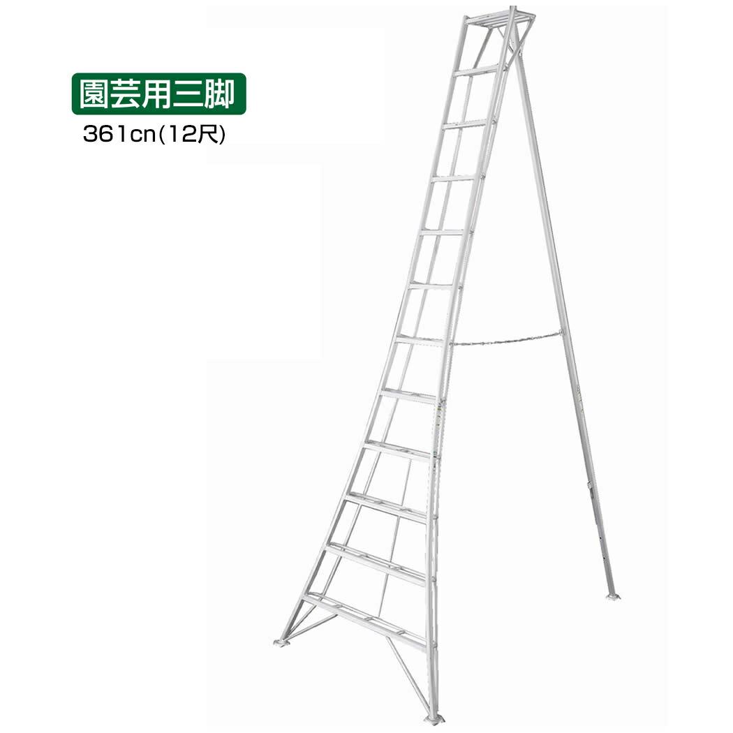 園芸用三脚 天板高さ361cm(12尺)