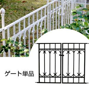 ゲート単品