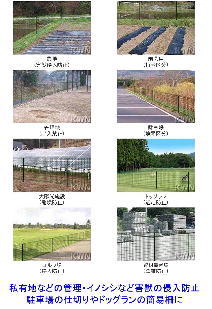 簡単金網フェンス改良型使用イメージ