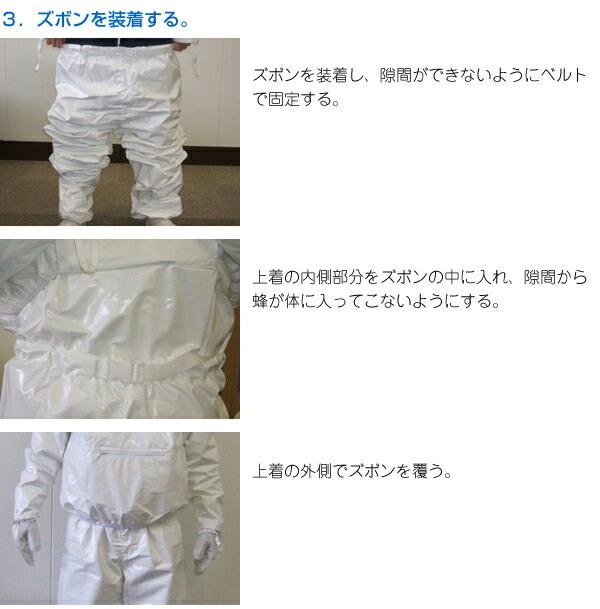 ハチ防護服