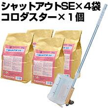 シャットアウトSE(4袋)とコロダスターセット