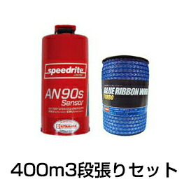 400m3段セット