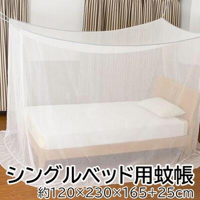 シングルベッド用