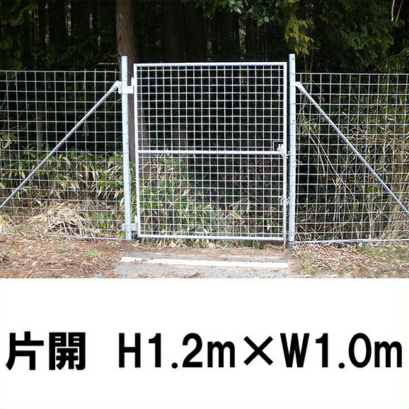 H1.2×W1.0