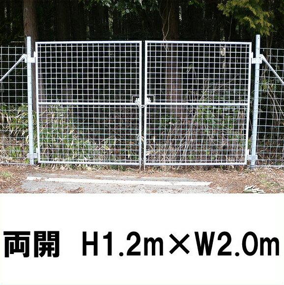 両開H1.2m×W2.0m