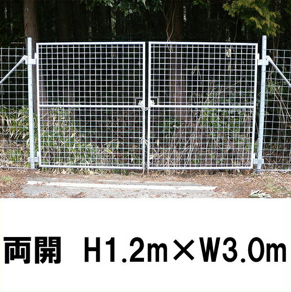 H1.2×W3.0