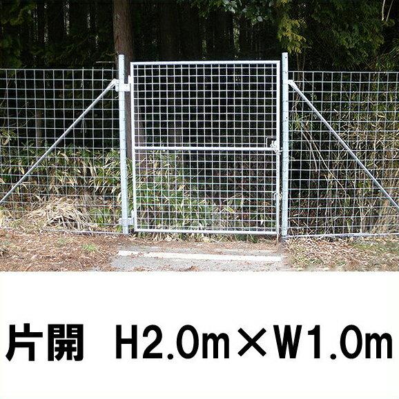 片開H2.0m×W1.0m