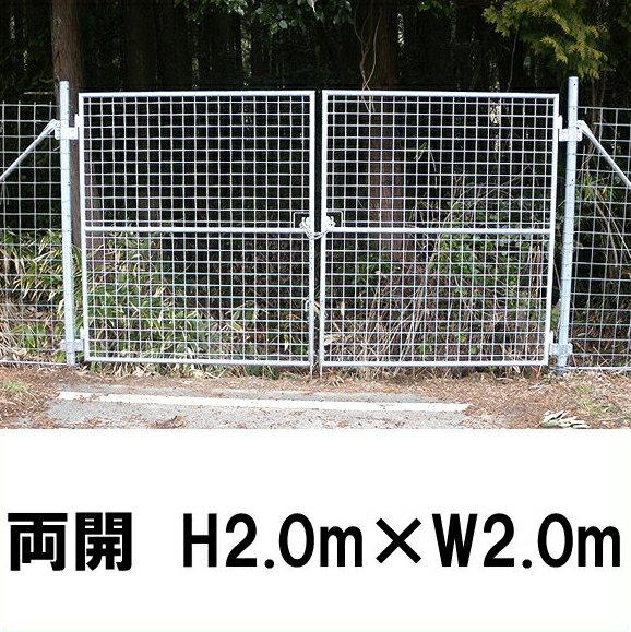 両開H2.0m×W2.0m