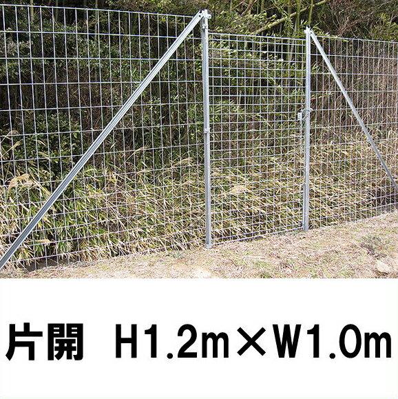 片開H1.2m×W1.0m