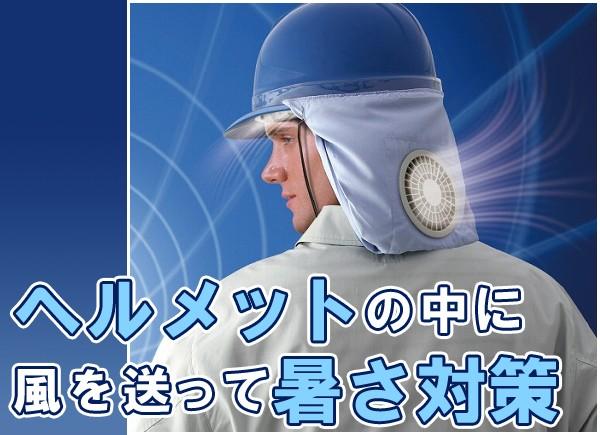 ヘルメット取り付け式送風ファンセット タイトル