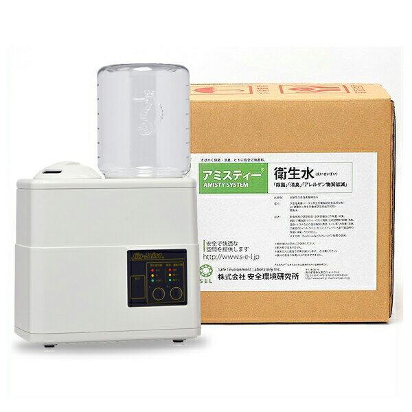 アミスティー衛生水10L、噴霧器セット