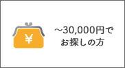 〜30,000円