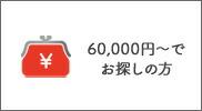 60,000円〜