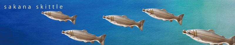 魚スキットル