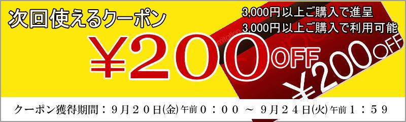 次回使える200円OFFクーポン進呈