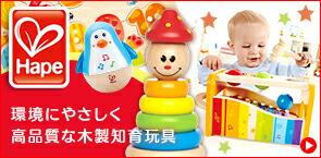Hepa木製玩具