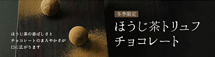 ほうじ茶のトリュフチョコレート
