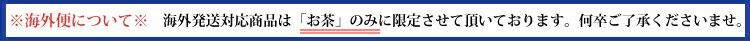 海外便日本語バナー