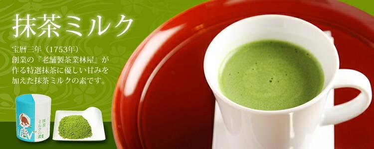 抹茶ミルクの素
