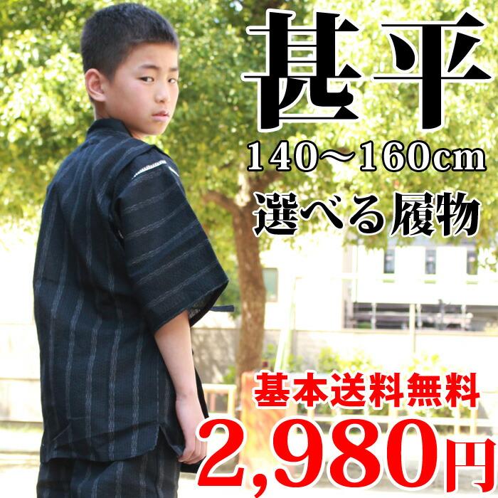 子供甚平140-160